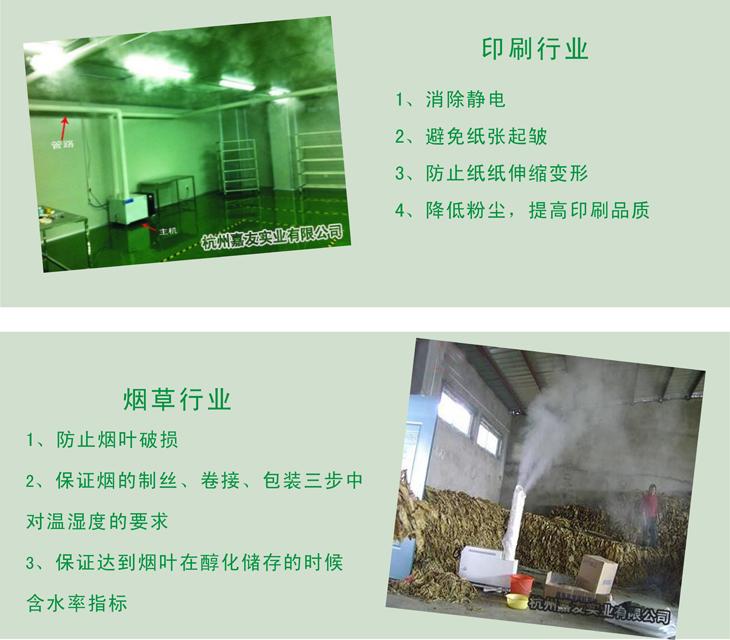 声波加湿器印刷行业及烟草行业案例