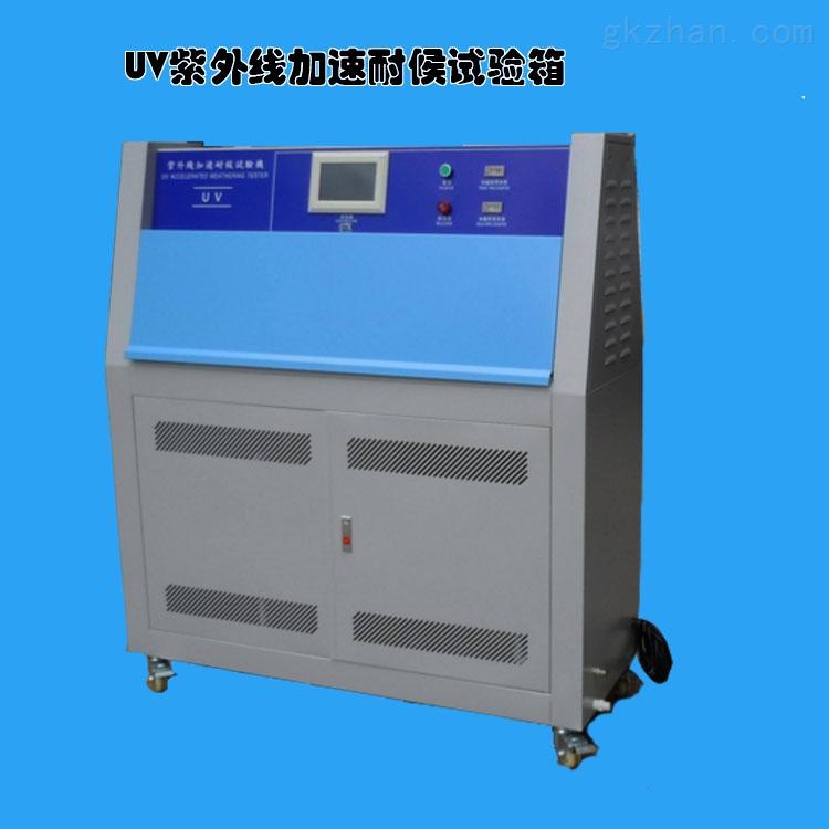 紫外线加速老化试验箱