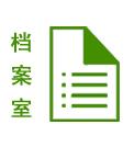 档案室图标
