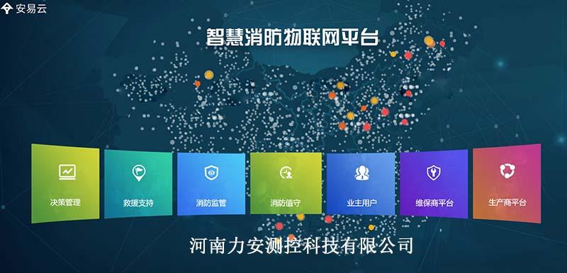 河北智慧消防物联网智能防控系统
