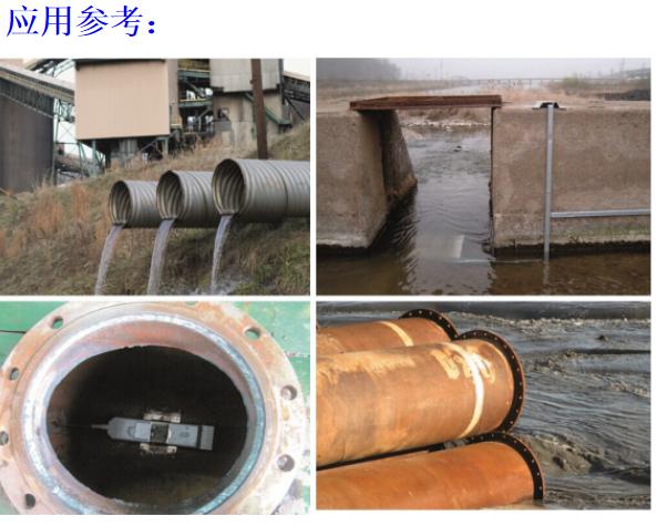 矿浆管明渠流量计