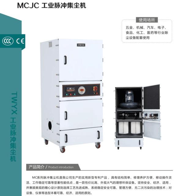 工厂 上海TWYX品牌 工业除尘器 环评柜式工业集尘器示例图4