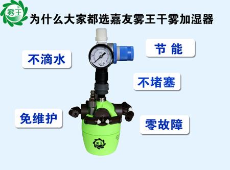 JY-QS8加濕帶霧王550