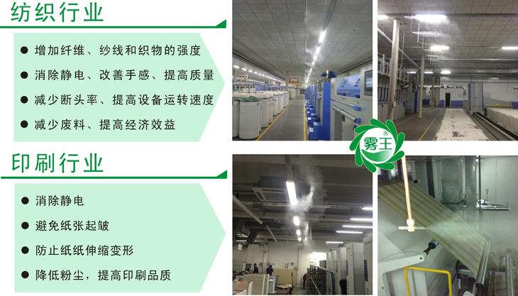 喷雾降温设备在企业中的应用案例图