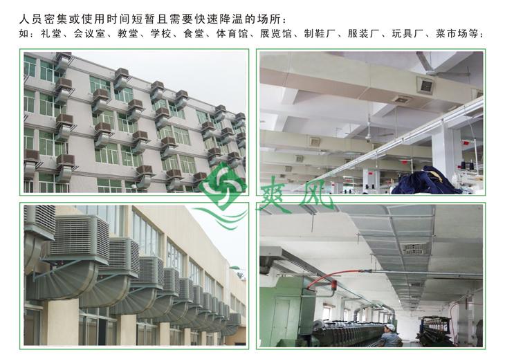 蒸發式冷風機安裝案例圖