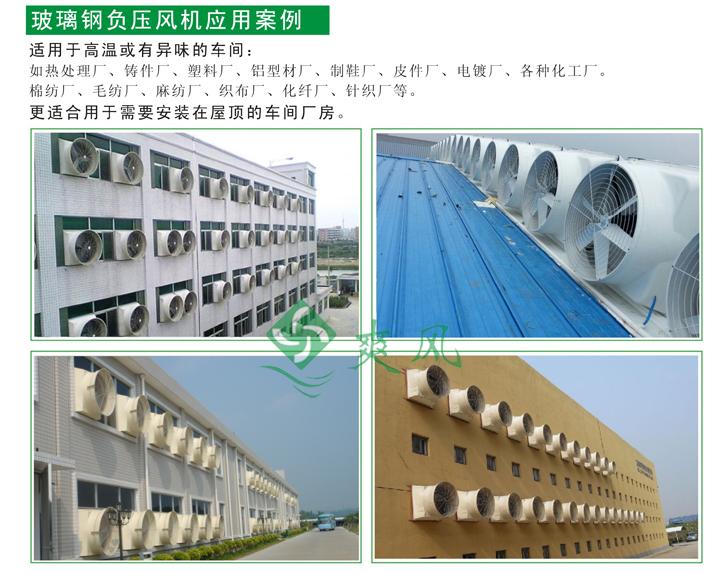 玻璃鋼負壓風機安裝案例圖