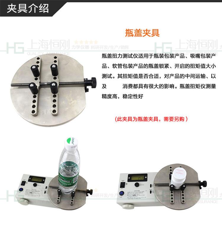 胶囊瓶瓶盖扭力仪