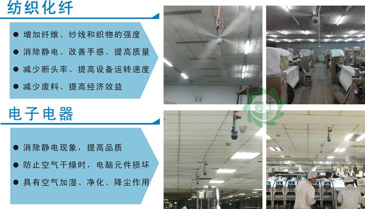 干雾加湿器/气水加湿器QS4案例1