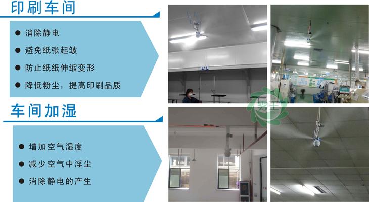 干雾加湿器/气水加湿器QS4案例2