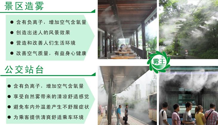 印刷喷雾降温系统案例1.