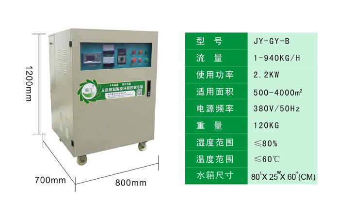 标准型高压微雾加湿器参数