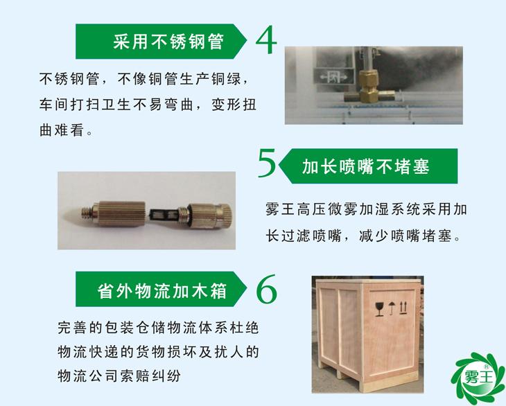 喷雾降温系统采用不锈钢管