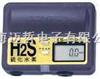 XS-2000/XS2000日本新宇宙XS-2000硫化氢检测仪