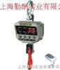 OCS蓝箭品牌OCS-5T无线吊称∮无线电子吊秤∮5吨行车秤k