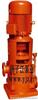 XBD-L型XBD-L型立式消防泵