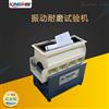 QZ-GX8011手机振动耐磨试验机厂家现货供应